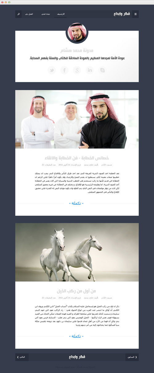 Arabic Blog Design - Free PSD